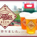 楽天イーグルスさん、ついに酒造メーカーと資本提携、ビールを作り始める