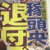 【速報】松井稼頭央、退団へ